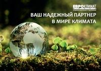 Буклет Евроклимат-2019 (ROVER, KITANO, GREE)