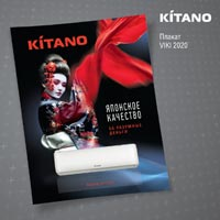 Плакат KITANO VIKI 2020