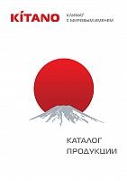 Каталог Kitano - 2015 (Kitano CAC&RAC 2015)
