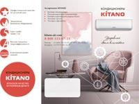 Лифлет. Кондиционеры KITANO-2020
