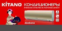 Kitano Akebono баннер 3х6 м - 2015