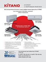 Модуль Kitano полупром, 210x280 - 2014