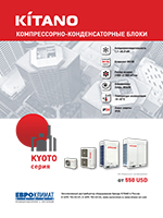 Модуль Kitano CCU 210x280 - 2014