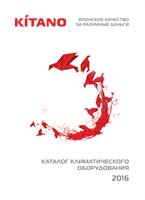 Каталог KITANO 2016