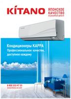 Листовка 2016, кондиционеры KITANO серии KAPPA