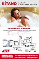Постер Kitano. Тепловой насос 60х90 см