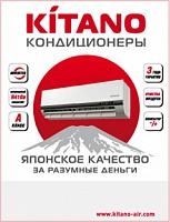 Модуль Kitano-Японское качество 98х127 - 2013