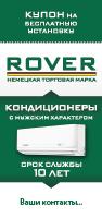Листовка для уличной раздачи (210х99). ROVER - Кондиционеры с мужским характером.