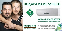 Баннер Rover 6х3 - 2014