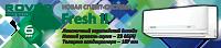 Баннер для слайдера на главной странице сайта (950х210). Fresh II