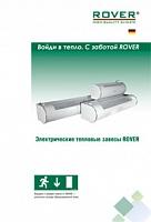 Буклет Rover Тепловые завесы - 2014