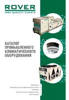 Каталог промышленного климатического оборудования ROVER - 2019