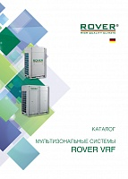 Каталог Rover VRF EMPIRE 2015
