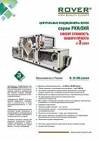 Листовка Rover ЦК серии PKR-SKR 2015