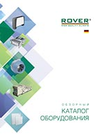 Каталог Rover обзорный 2014 (Catalogue ROVER 2014)