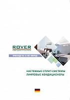 Лифлет Rover Сплиты 2015 (Rover Split 2015)