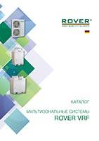 Каталог Rover VRF CASTLE 2014