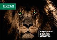 Буклет ROVER-2019
