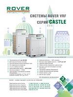 Модуль ROVER VRF серия Castle, 210x280 - 2014