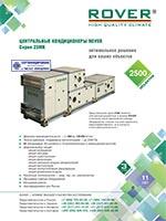 Модуль ROVER ЦК серии 23МК 210x280 - 2013