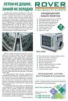 Модуль и статья ROVER Elevator, А4