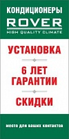 Рекламный модуль для газеты (100х50)
